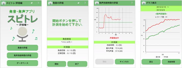 スピトレ 〜評価版〜