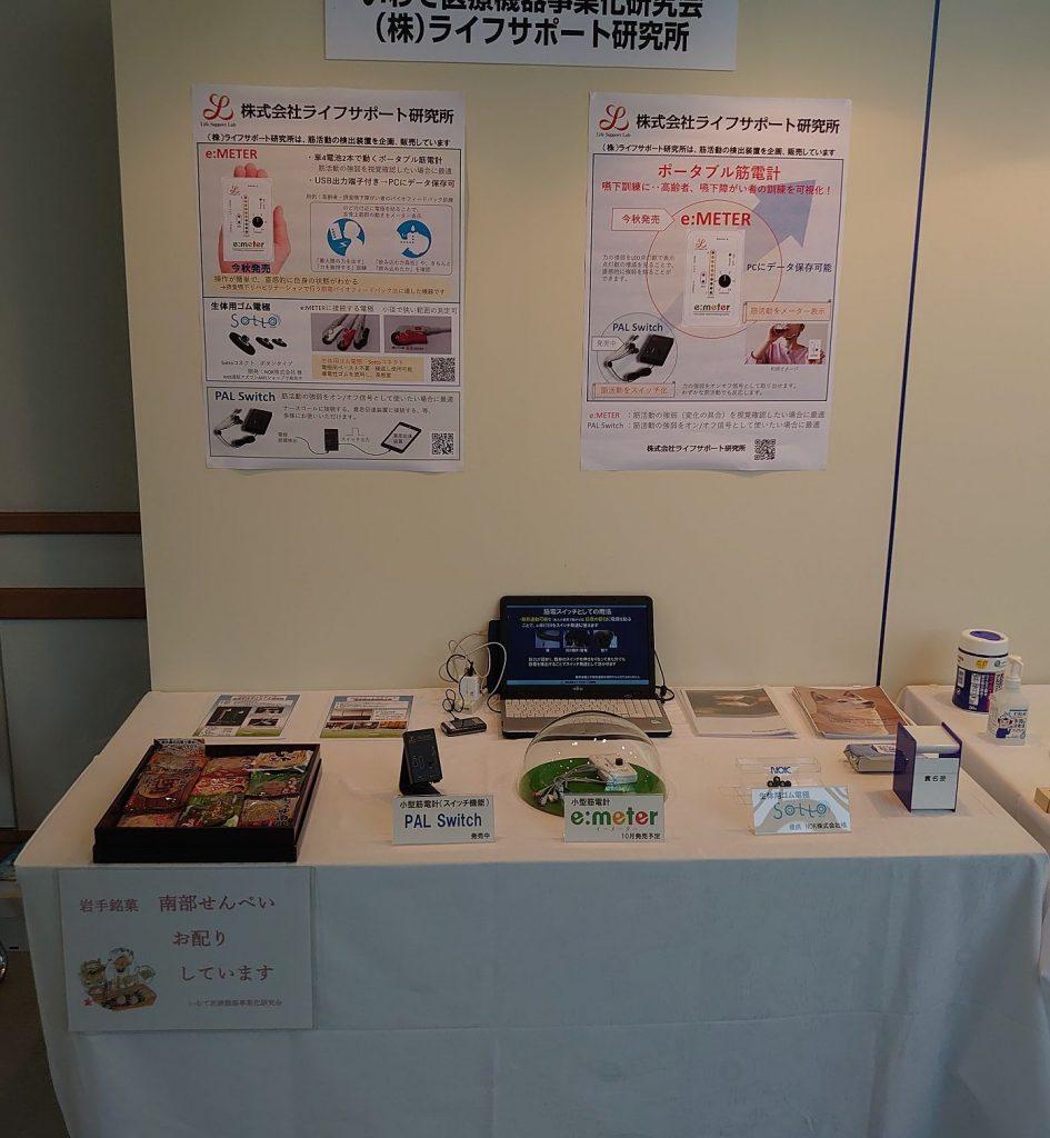 "<span class=""title"">第57回日本リハビリテーション医学会学術集会に出展しました。</span>"